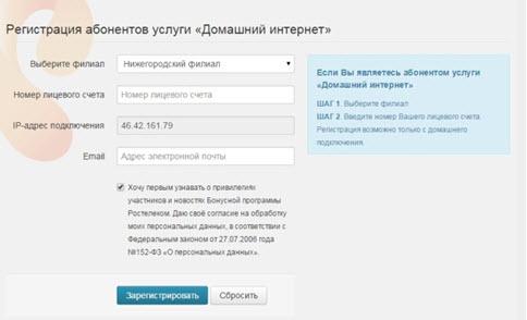 Форма для регистрации абонентов услуги «Домашний интернет»
