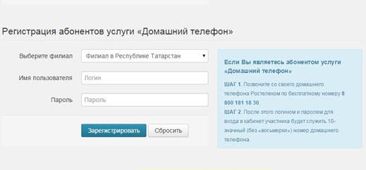 Форма для регистрации абонентов услуги «Домашний телефон»