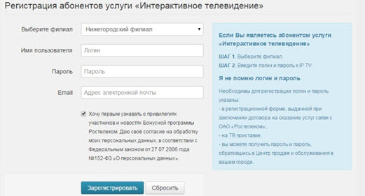 Регистрация услуги «Интерактивное телевидение»